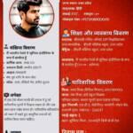 biodata for marriage in hindi